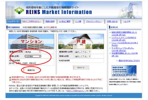 成約価格を調べる2つの方法 レインズ・マーケット・インフォメーション