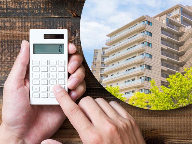 プロが教えるマンションを高く売る査定の手順【完全ガイド】