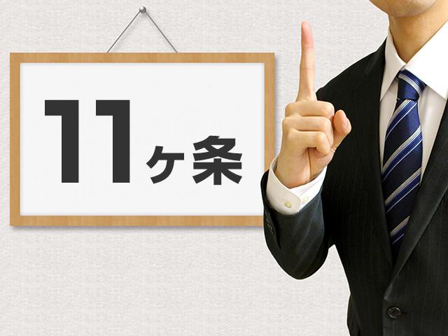 売却のプロが伝授するマンションを高く売るための11ヶ条